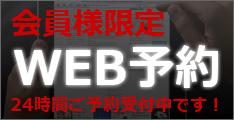 WEB予約フォームへ